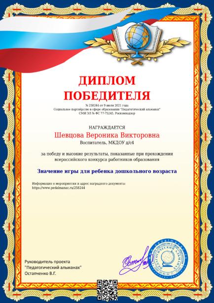 Наградной документи № 258244