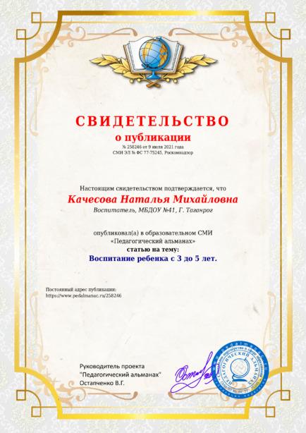 Свидетельство о публикации № 258246
