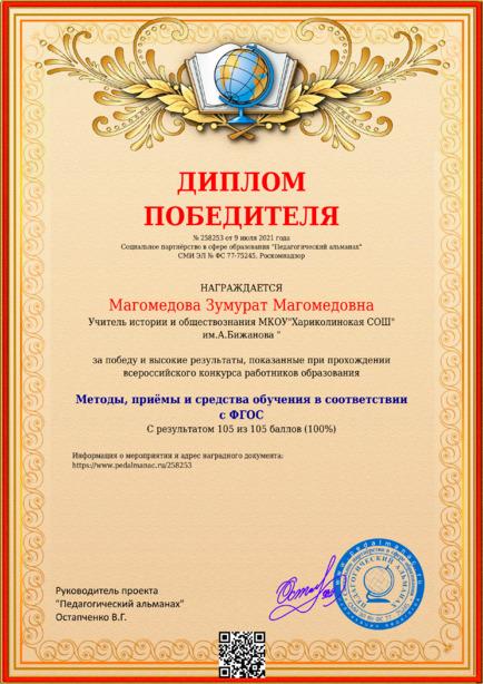 Наградной документи № 258253