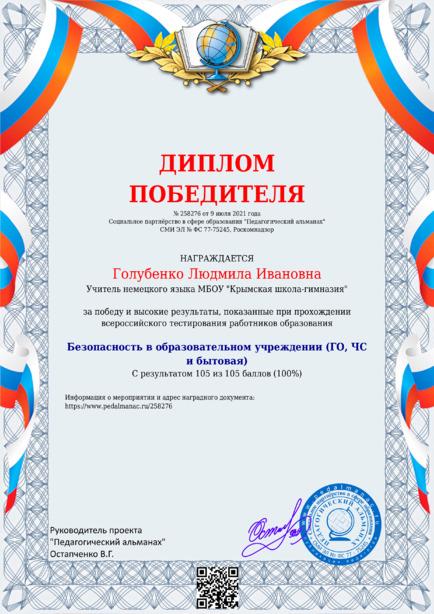 Наградной документи № 258276