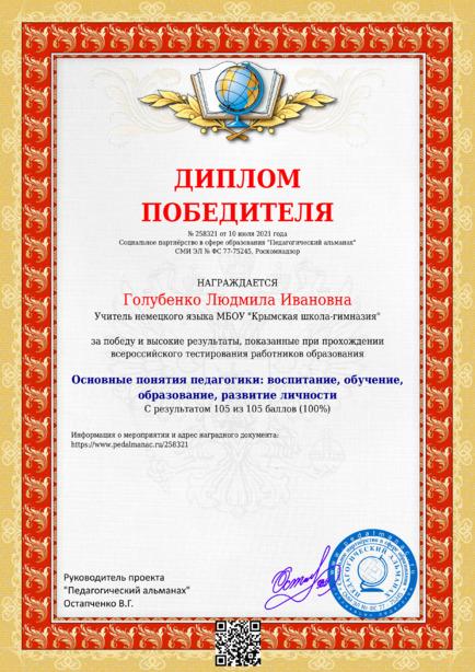Наградной документи № 258321