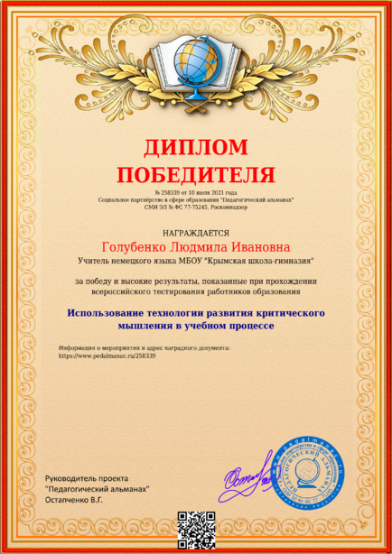 Наградной документи № 258339