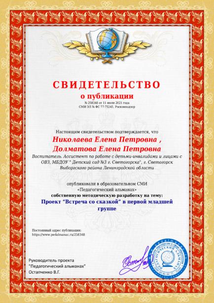 Свидетельство о публикации № 258348