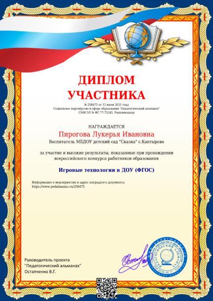 Наградной документи № 258475