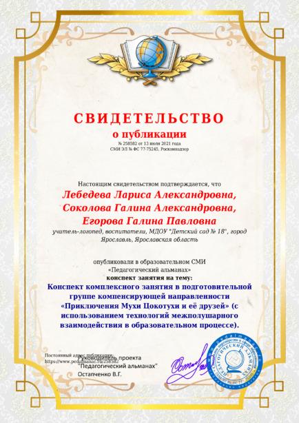 Свидетельство о публикации № 258582