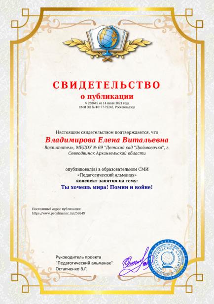 Свидетельство о публикации № 258649