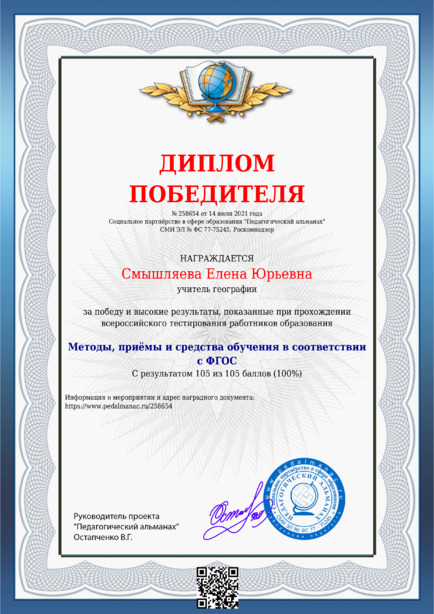 Наградной документи № 258654
