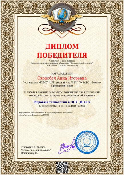 Наградной документи № 258773