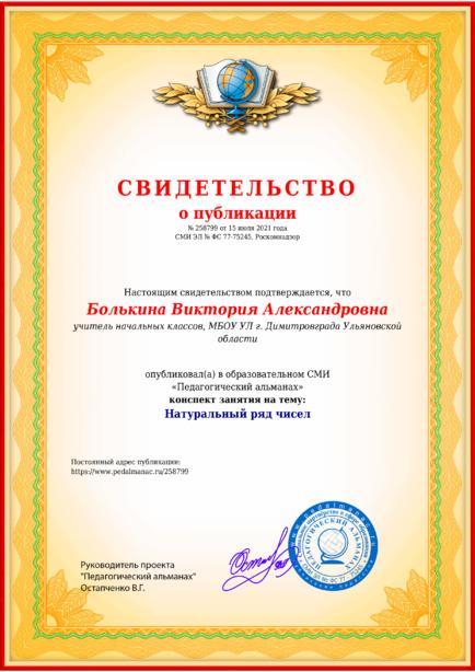 Свидетельство о публикации № 258799