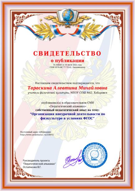 Свидетельство о публикации № 258845
