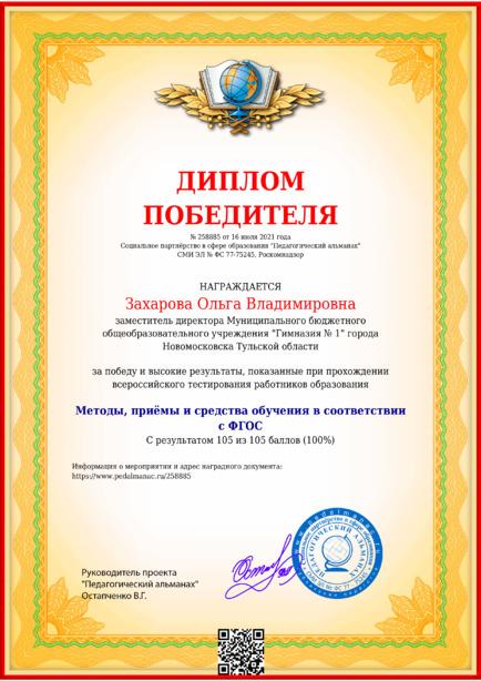 Наградной документи № 258885
