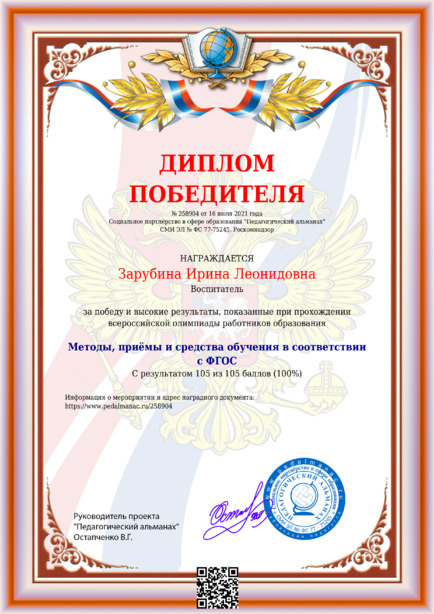 Наградной документи № 258904