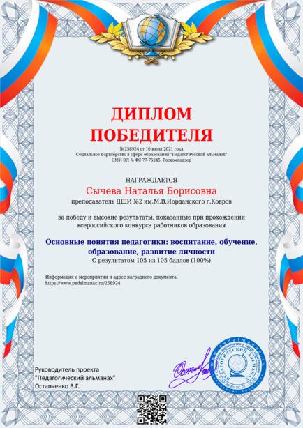 Наградной документи № 258924