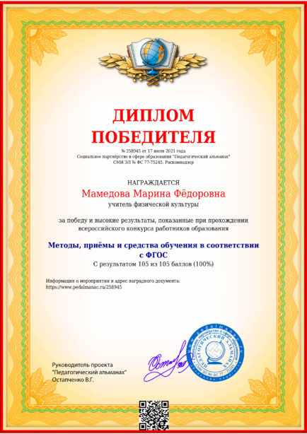 Наградной документи № 258945