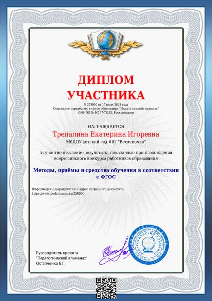Наградной документи № 258990