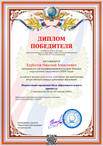 Наградной документи № 259018