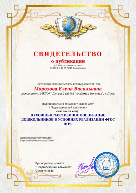 Свидетельство о публикации № 259048