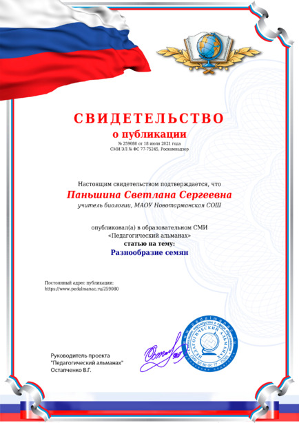 Свидетельство о публикации № 259080