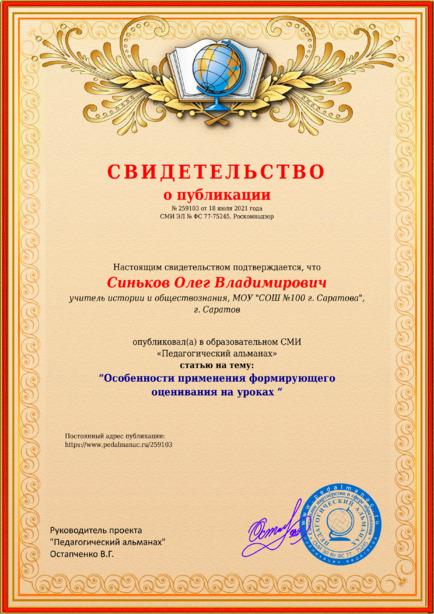 Свидетельство о публикации № 259103