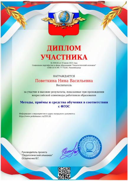 Наградной документи № 259126