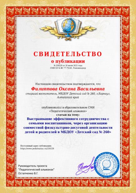 Свидетельство о публикации № 259229