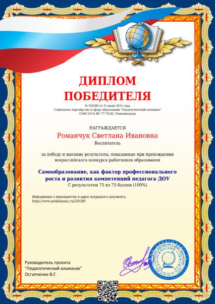 Наградной документи № 259389