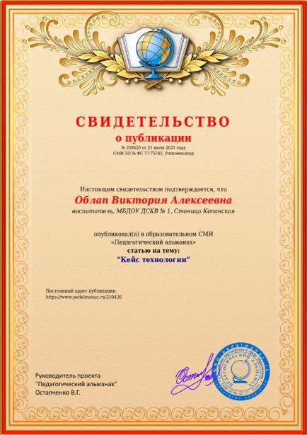 Свидетельство о публикации № 259420