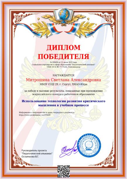 Наградной документи № 259459