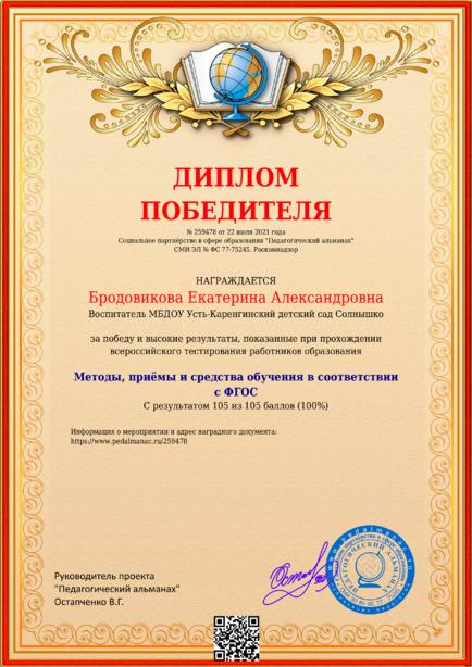 Наградной документи № 259478