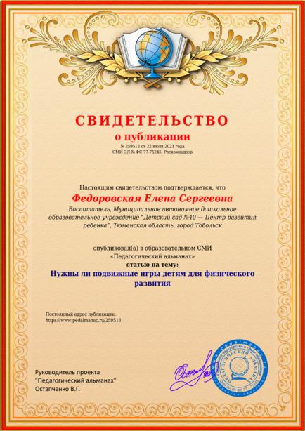 Свидетельство о публикации № 259518