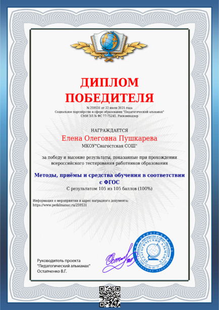 Наградной документи № 259531