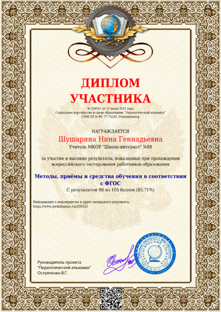 Наградной документи № 259553