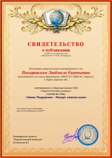 Свидетельство о публикации № 259577