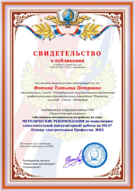 Свидетельство о публикации № 259580