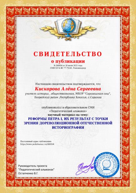 Свидетельство о публикации № 260054