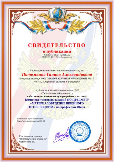 Свидетельство о публикации № 262452