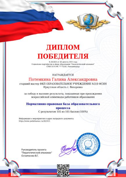 Наградной документи № 262455