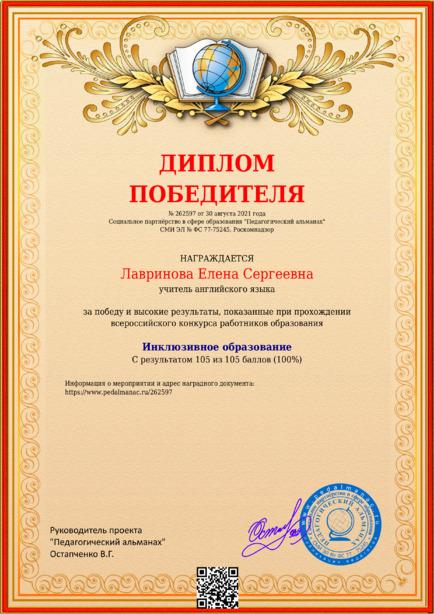 Наградной документи № 262597