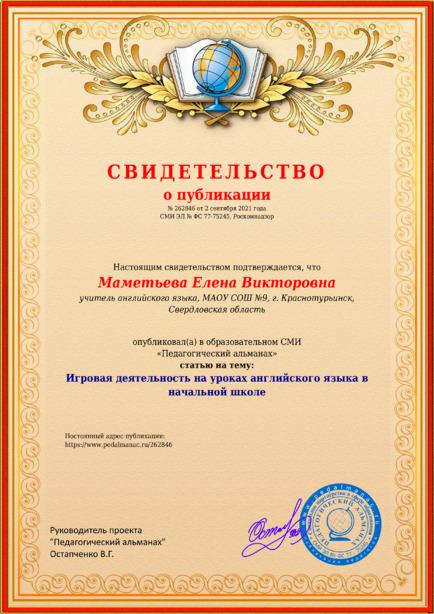 Свидетельство о публикации № 262846