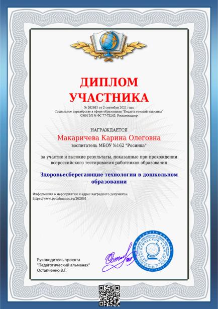 Наградной документи № 262861