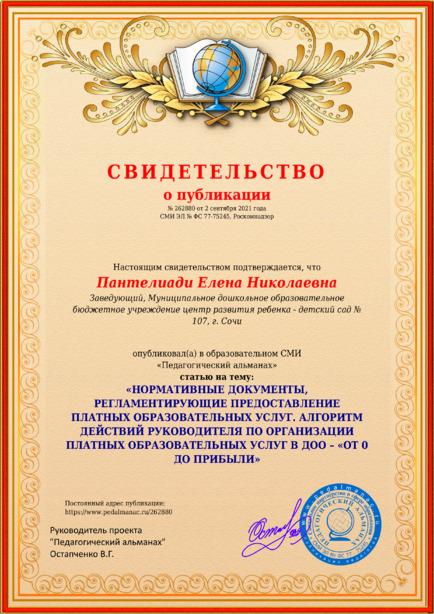 Свидетельство о публикации № 262880