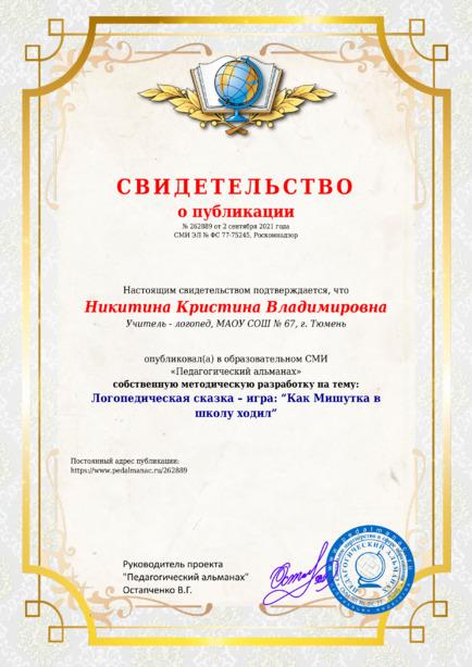 Свидетельство о публикации № 262889