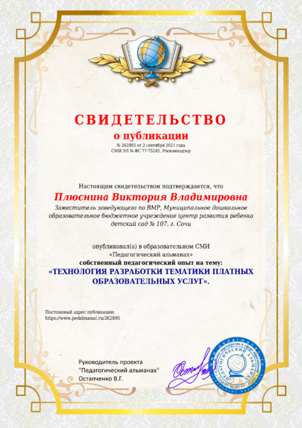 Свидетельство о публикации № 262895