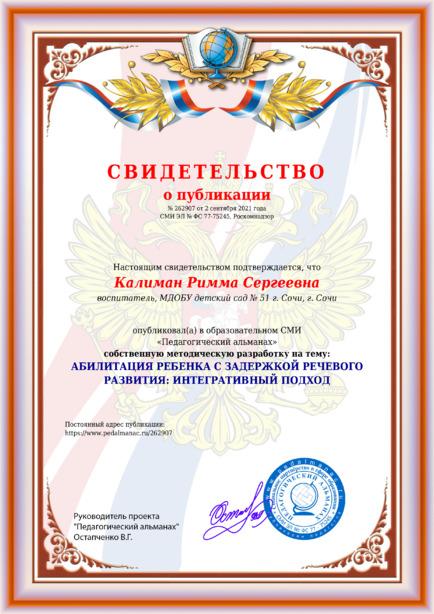 Свидетельство о публикации № 262907