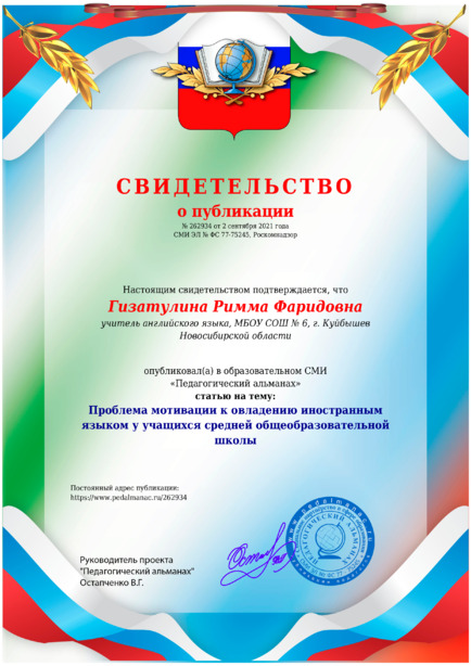 Свидетельство о публикации № 262934