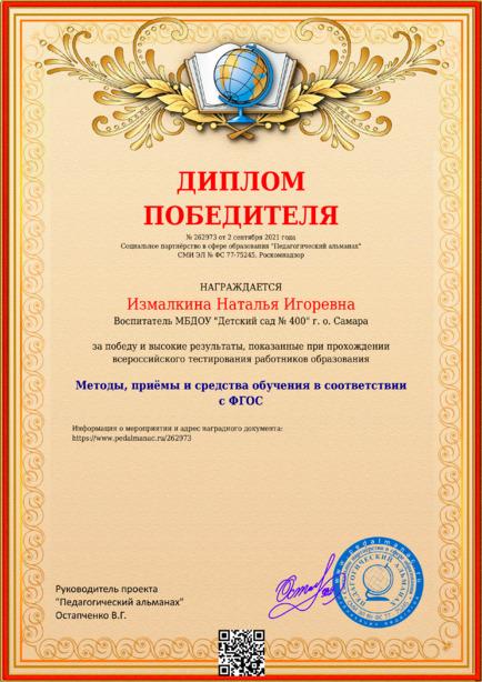 Наградной документи № 262973