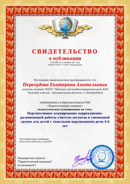 Свидетельство о публикации № 263009