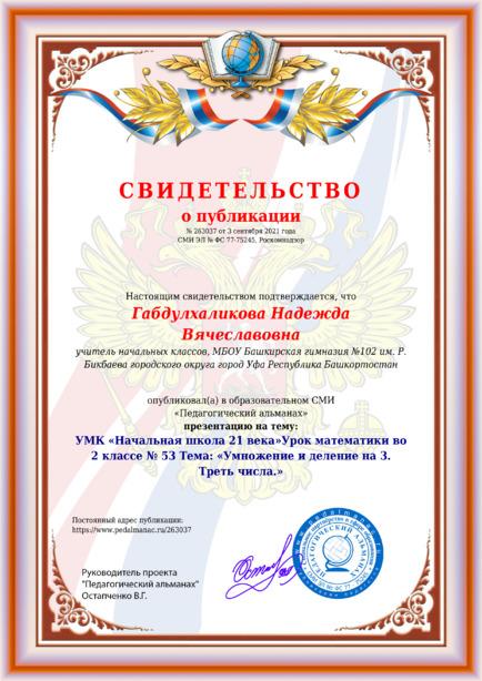 Свидетельство о публикации № 263037