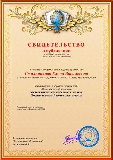 Свидетельство о публикации № 263061
