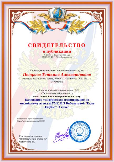 Свидетельство о публикации № 263081